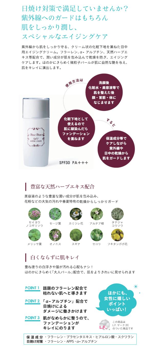 リバース化粧品 株式会社リバース ブランブランuv UVホワイトクリーム