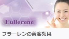 フラーレンの美肌効果